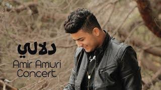 أغنية دلالي - أمير عموري - تسجيل حفلة