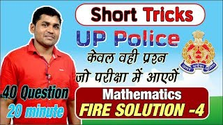 Mathematics Speedy Solutions -4 for UPP/ RRB //by AK SAH