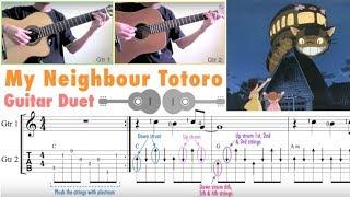 My Neighbour Totoro / となりのトトロ / 鄰家的龍貓 (Guitar Duet)