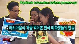 Корейские школьницы пробуют русскую еду(RUS SUB)/한국 여학생들 러시아 음식 처음 먹어본 반응