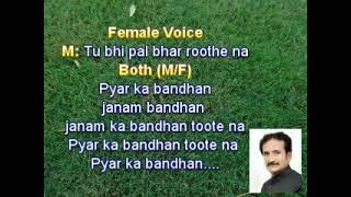 Jeet Hi Lenge - Karoke (Duet) for Male Singer