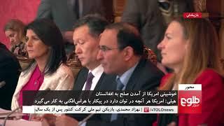 MEHWAR: Govt-Taliban Talks Closer Than Ever / محور: نزدیک شدن راههای گفتوگوها میان حکومت و طالبان