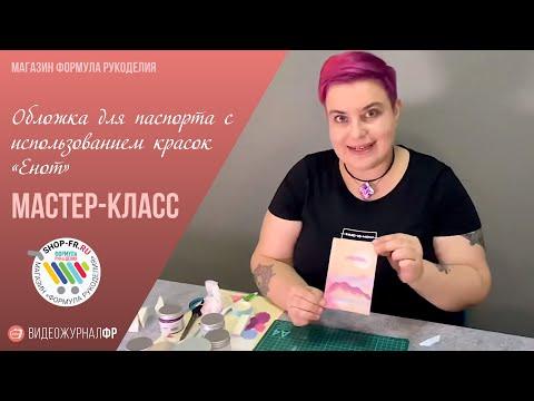 Мастер-класс: Обложка для паспорта с использованием красок «Енот»