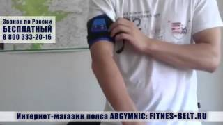 Революционный пояс для похудения Abgymnic