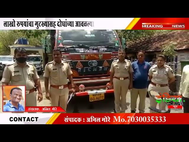 धुळे : लाखो रुपयांचा गुटख्यासह दोघांच्या आवळल्या पोलिसांनी मुसक्या