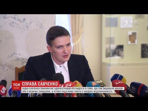 ТСН: Савченко звинуватила АП у спробі її вбити