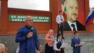 День знаний 1 сентября 2018 в Ножай-Юртовском районе