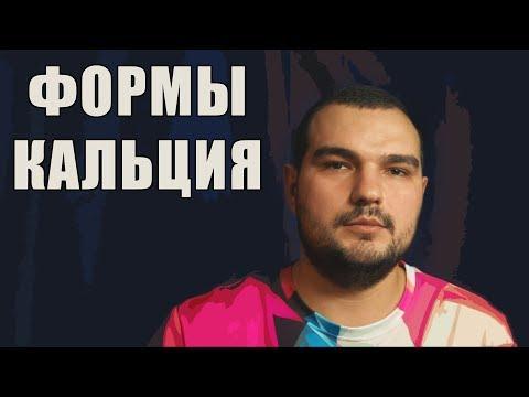 ФОРМЫ КАЛЬЦИЯ: ГЛЮКО/КАРБО/ТопЦИТРАТ/ВипХЕЛАТ.