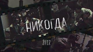 Download ЛСП - Никогда (2012, архивное видео) Mp3 and Videos