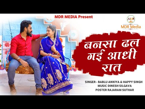 बनसा ढल गई आधी रात || New Rajasthani Song 2020, || Banna Banni Song 2020, | Mdr Media