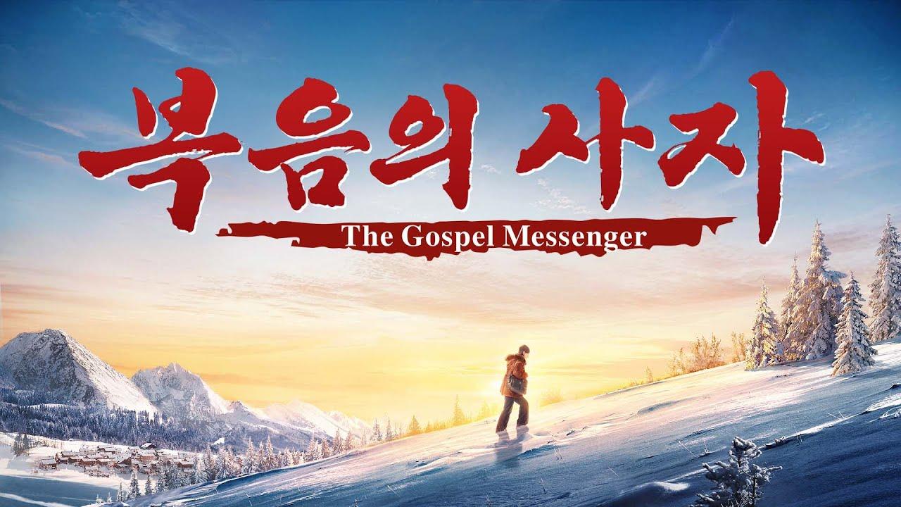 기독교 영화 <복음의 사자> (한국어 더빙)