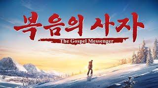 기독교 영화 <복음의 사자(使者)> 만민에게 복음을 전해 주님의 제자를 삼으라 (한국어 더빙 2018 HD)