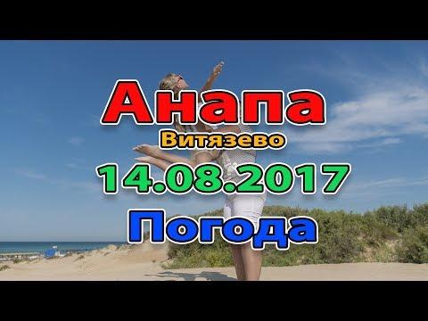 Анапа. Витязево. Погода 14.08.2017 Светик соня ;)