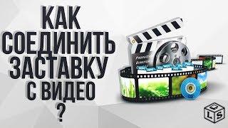 какой программой можно соединить видео