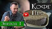 Обзор на кофе Egoiste Noir Coffee | Как варить #кофе в турке .