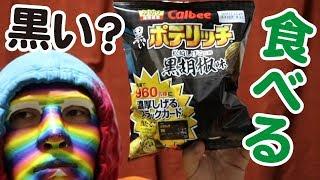 食べる!黒いポテリッチ!! ☆チャンネル登録はこちら▽ http://urx.red/...