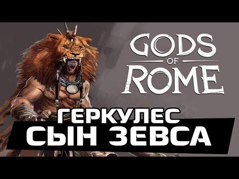 Боги Арены - Геркулес. Сын Зевса (ios) #19