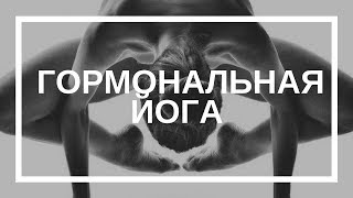 Татьяна Элль. Гормональная йога