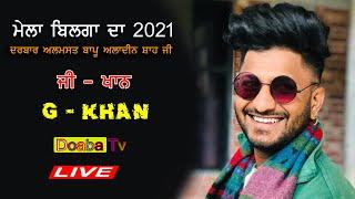 G Khan Live 2021 Darbar Almast Bapu Aladin Shah ji - Bilga - Nurmahal