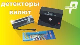 Детекторы валют обзор и сравнение ручка детектор валют
