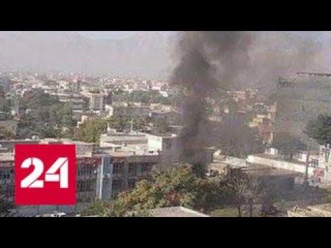 В дипквартале Кабула прогремел взрыв - Россия 24