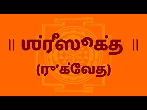 ஶ்ரீஸூக்த (Sri Suktam With Tamil Lyrics) Easy Recitation Series