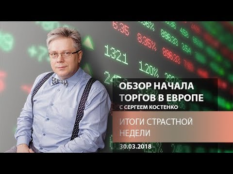 Аналитика рынка Форекс: Итоги страстной недели - Обзор открытия европейской сессии