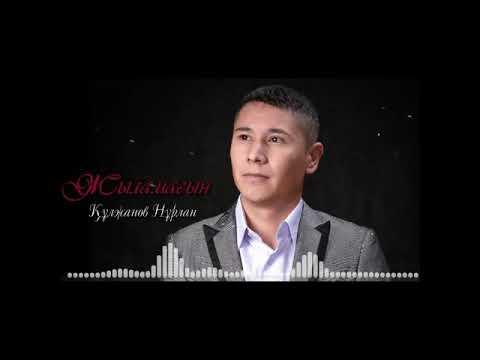 Нурлан Кулжанов- жыламағын(аудио)