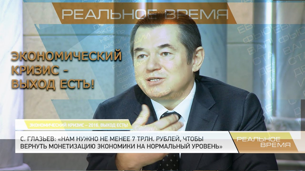 Картинки по запросу Сергей Глазьев царьград