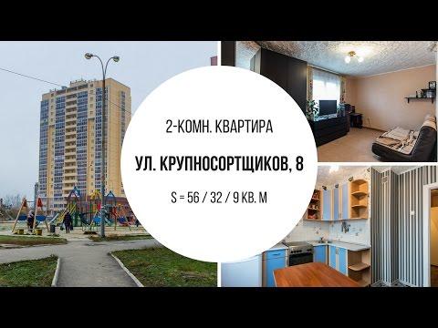 2 квартира в Екатеринбурге   ул. Крупносортщиков 8