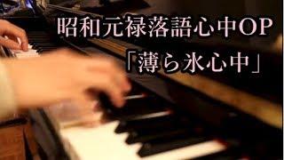 昭和元禄落語心中 - OP - 薄ら氷心中 - Piano