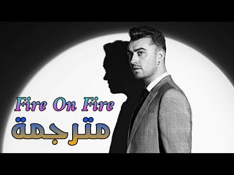 Sam Smith Fire On Fire ( Lyrics) مترجمة للعربية