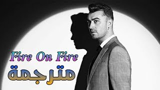 Gambar cover Sam Smith Fire On Fire ( Lyrics) مترجمة للعربية