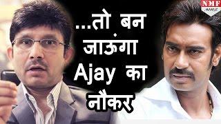देखिए Shivaay को लेकर क्यों Ajay के नौकर बनने को तैयार हैं Krk