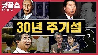 한국정치 세대 변천사 | 선물 받은 시계가 몰카? | …