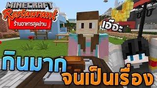 Minecraft ร้านอาหารสุดป่วน - เจ๊กินเยอะจนเป็นเรื่อง