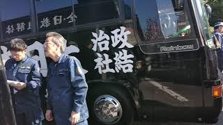 平成、30 11 11 大日本神風会主催赤旗まつり粉砕行動有志一同集合