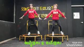 점핑시스터즈/점핑안무/에이핑크NONONO안무/신방동점핑…