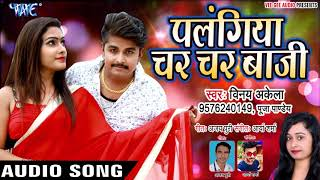 पलंगिया चर चर बाजी - Vinay Akela Puja Pandey - Palangiya Char Char Baji - Bhojpuri Movie Songs 2019
