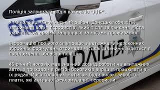 Поліція затримала водія ватажків