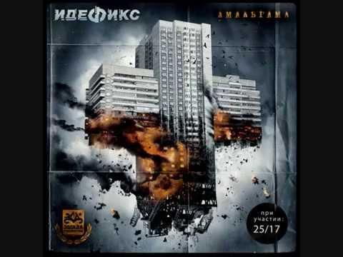 идефикс Feat. бледный 25/17 - карусель