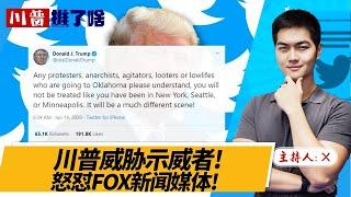 川普威胁示威者! 怒怼FOX新闻媒体!《总统推了啥》2020.06.19 第114期