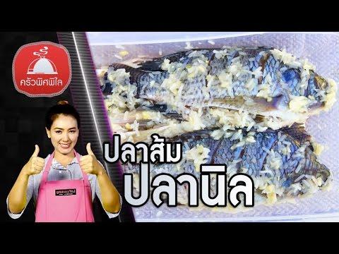 ทำอาหารง่ายๆ สูตรหมัก ปลาส้มปลานิล เคล็ดลับใช้ข้าวหมักปลาส้ม | ครัวพิศพิไล
