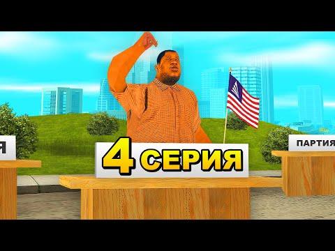 ПУТЬ БОМЖА ДО ГУБЕРНАТОРА в GTA SAMP #4