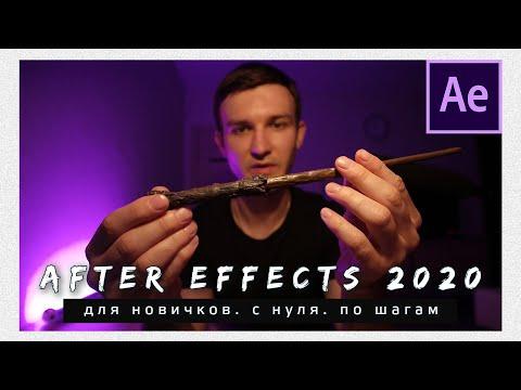 Adobe After Effects 2020 для новичков. С нуля. По шагам