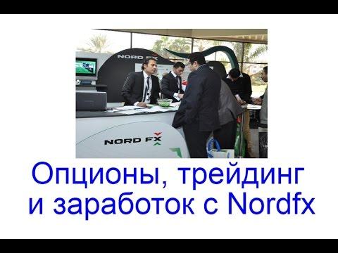 Опционы, трейдинг и заработок с Nordfx