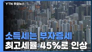 소득세는 부자증세...최고세율 45%로 인상 / YTN