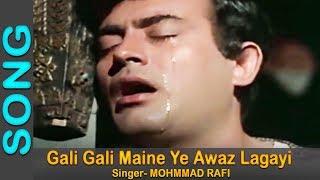 Gali Gali Maine Ye Awaz Lagayi - Mohammad Rafi @ Bachpan - Sanjeev Kumar, Tanuja
