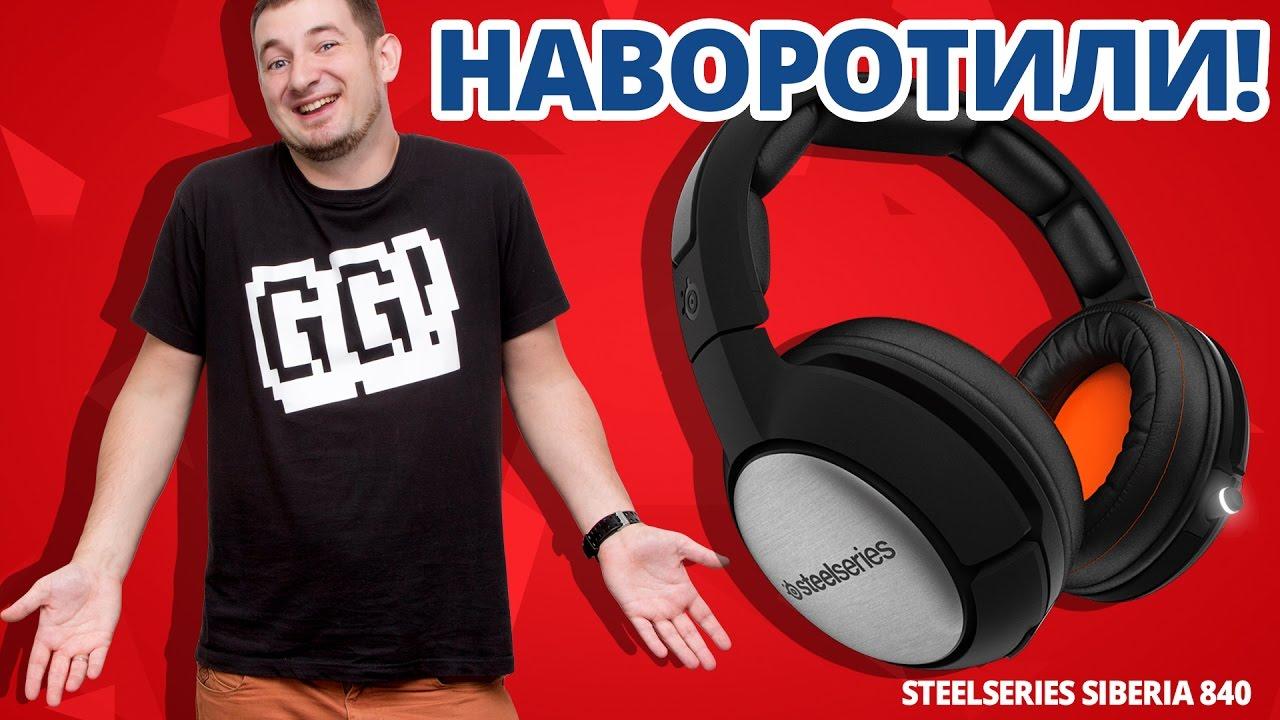 САМАЯ НАВОРОЧЕННАЯ ГАРНИТУРА! ✔ Обзор Игровых Наушников Steelseries Siberia 840!
