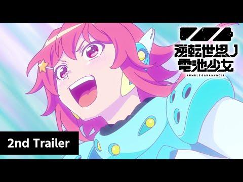 TVアニメ「逆転世界ノ電池少女」PV第2弾【2021年10月11日放送開始】